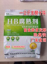 有机肥腐熟剂发酵菌有机肥功能菌有机肥生产设备鹤壁市禾盛生物