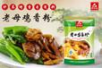 美味匙老母鸡香粉肉类火锅汤底鸡肉香精调味品厂家直销