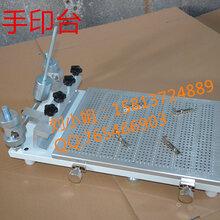 高精密手印台SMT手印台手动印刷机pcb板锡膏印刷机丝印机