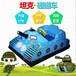 新款坦克電動玩具車,廣場雙人碰碰車在遼寧鞍山很受歡迎