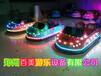 辽宁鞍山广场坦克儿童电动碰碰车,室外双人玩具车彩灯夜间更明显