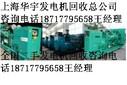 发电机回收上海发电机组回收公司全国柴油发电机回收价格