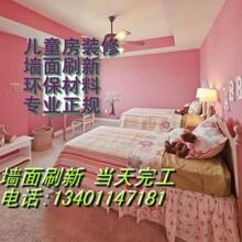 公主坟刷墙墙壁粉刷墙体粉刷--找房屋蜕变公司