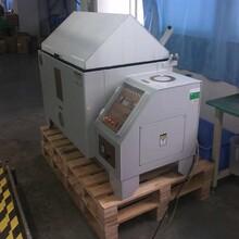 厂家直销盐雾腐蚀试验箱重庆盐雾实验机图片