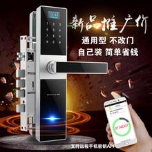 厂家供应防盗门密码锁指纹密码锁大门密码锁电子密码锁图片