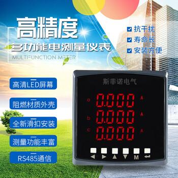 多功能数显电力表电压表电流表