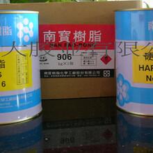 台湾南宝906.909环氧树脂AB胶图片