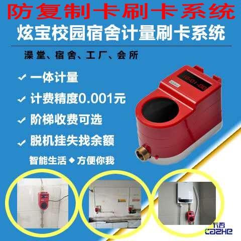 淋浴刷卡系统厂家批发IC卡CPU卡控水机刷卡器厂家