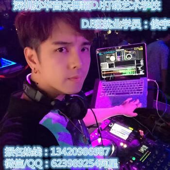 龙岗哪里学DJ打碟能提供优质服务龙岗学DJ打碟哪家dj学校信誉保证龙岗学DJ打碟学MC哪家比较好
