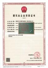 深圳宝安建筑劳务施工资质办理