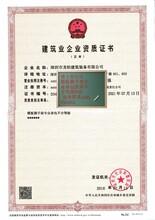 深圳盐田代办建筑劳务施工资质公司