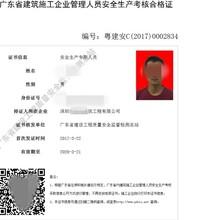 深圳盐田培训安全员考试的学校