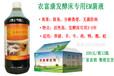 梧州地区发酵床养蛇专用菌种销售价格