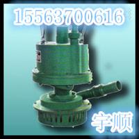 FWQB风动涡轮潜水泵,风动潜水泵,涡轮潜水泵,污水潜水泵,矿用潜水泵