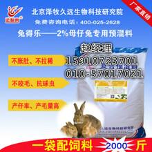 如何选购兔饲料兔得乐肉兔预混料泽牧久远兔饲料