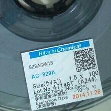 大量采購ACF膠回收日立ACF832L圖片