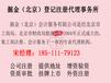 专业代办北京大兴区建筑工程施工总承包资质