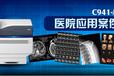 OKIC941-M彩色LED医疗打印机
