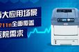 医用胶片打印机哪种好?首选OKIC711