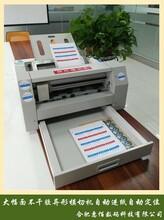 A3+全自动异形不干胶标签切割机不干胶模切机自动定位
