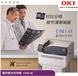 OKIC941-M医疗打印机专用粉盒
