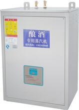 成都电蒸汽发生器酿酒专用