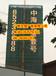 貴州專業制作大型樓盤廣告字畢節樓盤字貴陽樓盤掛網字遵義樓盤排柵字安順樓盤燈字