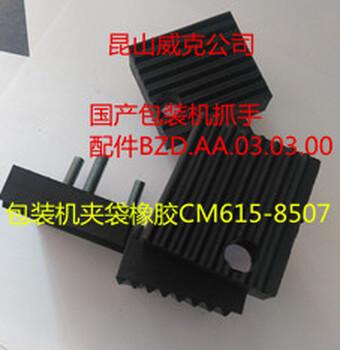 纽朗包装机械CM615-8507原装进口,现货销售