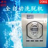 工业洗水机