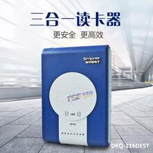 新中新身份证阅读机新升级二三代证读卡器识别仪深圳华思福图片