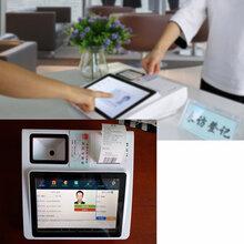 访客一体机访客系统深圳访客机品牌二三代证访客器华思福厂家