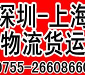 深圳物流公司(深圳物流发货到上海)深圳到上海物流发货