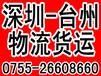 深圳物流公司(深圳物流发货到台州)深圳到台州物流发货