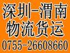 深圳物流公司,深圳物流到渭南,深圳到渭南物流货运