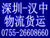 深圳物流公司,深圳物流到汉中,深圳到汉中物流货运