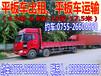 深圳平板车物流公司,专业:平板车运输,平板车出租,平板车货运
