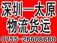 深圳到太原货运站电话:深圳太原物流公司收件电话:图片