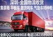 深圳全國物流收貨,承接工廠物流發貨(全國托運月結)全國發貨包月包年