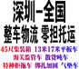 深圳平板車運輸大隊,出租6.8米9.6米13米17.5米平板車運輸