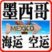 深圳到墨西哥manzanillo海運船期要多少天航程23天左右?深圳到墨西哥城海運船期