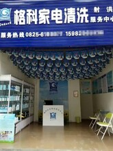 四川省开一家专业家电清洗店需要什么条件?