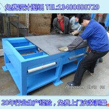 模具厂装用飞模台佛山飞模台佛山钢板工作台实力品质