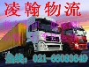 上海到克拉玛依物流