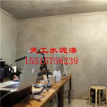 艺术工业风水泥漆墙面装饰咖啡馆服装店水泥漆施工