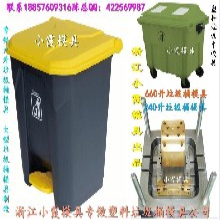 浙江模具公司垃圾箱塑料模具,120L注塑环卫箱模具制造注射加工一条龙
