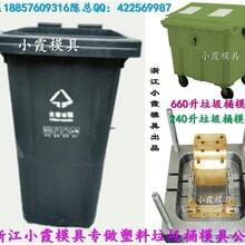 请问650升挂车式大型垃圾车注塑模具厂地址