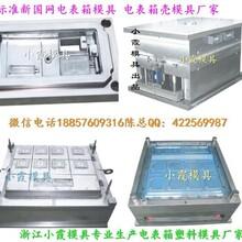 快模具制造,三相十二电表箱模具中国模具联系