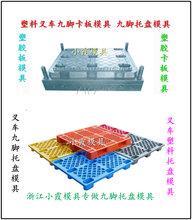 重型塑料地台板模具,重型仓板塑胶模具,重型塑胶托盘模具,重型仓板塑料模具