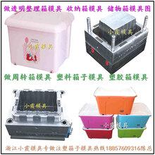 PP塑胶收纳箱模具塑胶模具PE钓鱼箱模具注射模具冷藏箱子模具