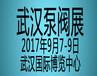 湖北武汉求购泵阀产品